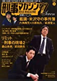 刑事マガジン Vol.7 / 4777806383
