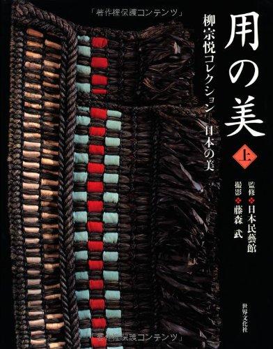 用の美 上巻 柳宗悦コレクション―日本の美