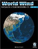 World Wind ?NASAが作った究極の衛星地球儀ソフト