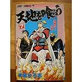 天地を喰う 7 (ジャンプコミックス)