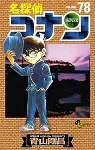 名探偵コナン 78 (少年サンデーコミックス)