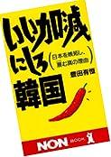 いい加減にしろ韓国—日本を嫉妬し、蔑む真の理由 (ノン・ブック)