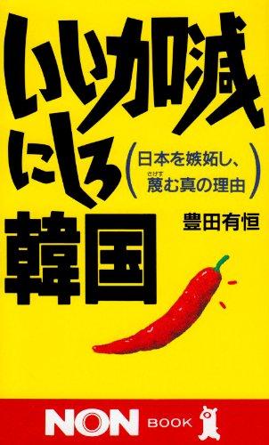 いい加減にしろ韓国―日本を嫉妬し、蔑む真の理由 (ノン・ブック)