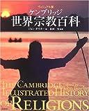 ケンブリッジ世界宗教百科—ヴィジュアル版(ジョン・ボウカー/松村 一男)