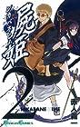 屍姫 第2巻