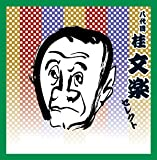 <COLEZO!TWIN>落語 八代目 桂文楽 セレクト