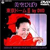 美空ひばり 東京ドーム3 BY DVD