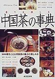 香りを楽しむ中国茶の事典  成美堂出版編集部 (成美堂出版)