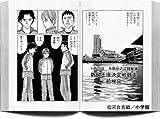 モンキーターン (10) (少年サンデーコミックス)