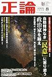 正論 2010年 08月号 [雑誌]