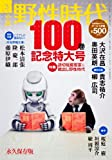 小説 野性時代 第100号  KADOKAWA文芸MOOK  62332‐03 (KADOKAWA文芸MOOK 102)