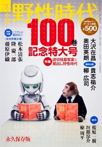 小説 野性時代 第100号  KADOKAWA文芸MOOK  62332‐03