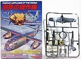 タカラ [8] TMW 1/144 世界の傑作機 第2弾 Fw190 A-8 JG301 本土防空 単品