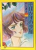 そばかすの少年 / 竹宮 恵子 のシリーズ情報を見る