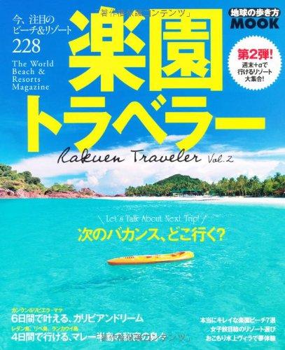 楽園トラベラー vol.2 (地球の歩き方ムック 海外 12)