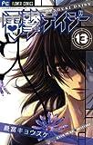 電撃デイジー(13) (フラワーコミックス)