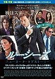 ルーシーズ ニューヨーク・ラブストーリー [DVD]