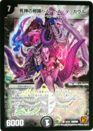 デュエルマスターズ 死神の邪蹄ベル・ヘル・デ・ガウル スーパーレア (特典付:プロモーションカード、希少カード画像) 《ギフト》
