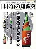 日本酒の知識蔵 (エイムック 1851)