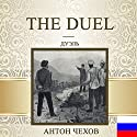 The Duel [Russian Edition] Audiobook by Anton Chekhov Narrated by Vladimir Samoylov