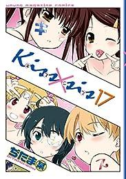 Kiss×sis 弟にキスしちゃダメですか?(17) (ヤングマガジンコミックス)