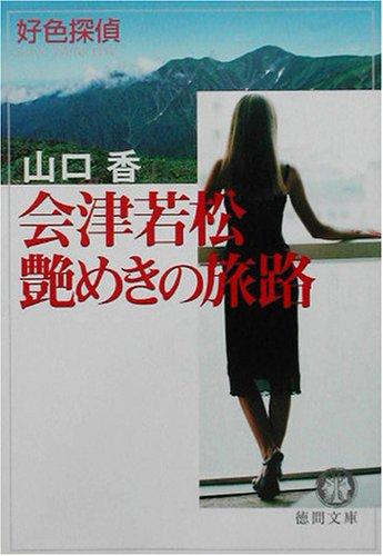 [山口香] 会津若松艶めきの旅路―好色探偵