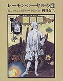 書影:レーモン・ルーセルの謎:彼はいかにして或る種の本を書いたか