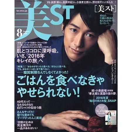 美ST(ビスト) 2016年 08 月号 [雑誌]