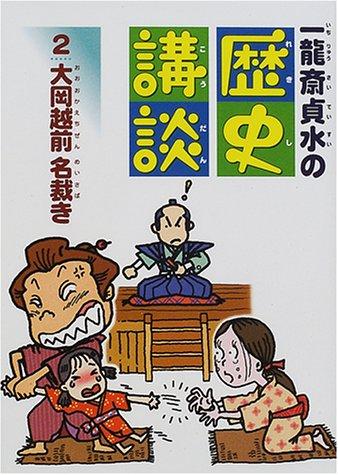 大岡越前 名裁き (一龍斎貞水の歴史講談)
