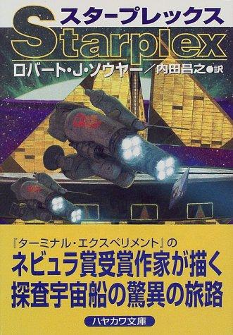 スタープレックス (ハヤカワ文庫SF)