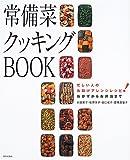 常備菜クッキングBOOK—忙しい人のお助けアレンジレシピ!おかずからお弁当まで