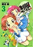 制服ぬいだら 3 (3) (シリウスコミックス)