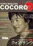 KOREA MAGAZINE COCORO (コリアマガジン・ココロ) 2007年 07月号 [雑誌]