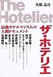 ザ・ホテリエ—最強ホテルマン9人の人間ドキュメント