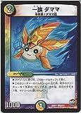 デュエルマスターズ/DMR-21/88/C/一族 ダママ