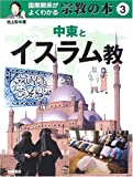 国際関係がよくわかる宗教の本〈3〉中東とイスラム教