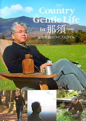 Country Gentle Life in那須―室井秀貴のライフスタイル