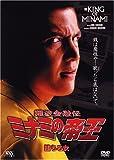 難波金融伝 ミナミの帝王 No.15(V版10)墮ちる女