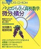 パソコンらくらく高校数学 微分・積分編—関数グラフソフト「GRAPES」で楽しく遊ぶ CD-ROM付き (ブルーバックスCD‐ROM)