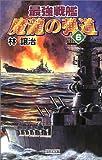 最強戦艦 魔龍の弾道〈6〉 (歴史群像新書)