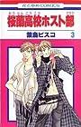 桜蘭高校ホスト部 第3巻 2004年03月05日発売