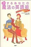 恋するあなたの魔法の英語術—LuluとJoeがラブストーリーで教える