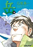 岳 18 (ビッグコミックス)