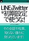 LINE&Twitterは初期設定で使うな! インプレス (インプレス(NextPublishing))