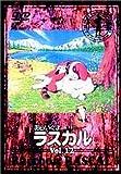 あらいぐまラスカル(12)[DVD]