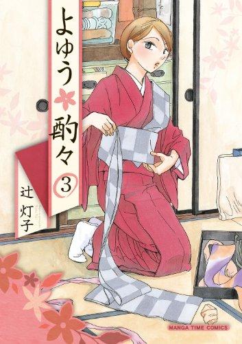 よゆう酌々 (3) (まんがタイムコミックス)