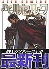 ベルセルク 第29巻 2005年09月29日発売