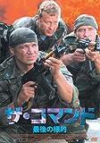 ザ・コマンド 最後の標的 LBX-044 [DVD]