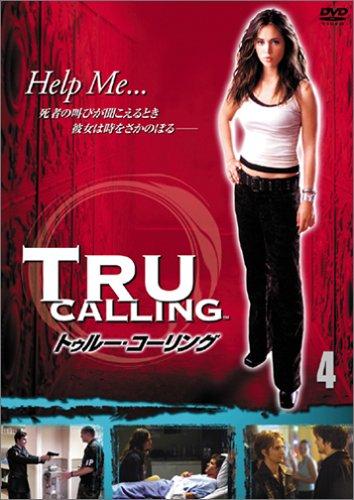 トゥルー・コーリング Vol.4 [DVD]