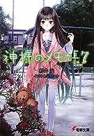 神様のメモ帳〈7〉 (電撃文庫)
